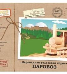 Деревянная рельсовая дорога ПАРОВОЗ